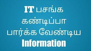 IT Student கண்டிப்பா பார்க்க வேண்டிய video | Tamil Tech Tutorials | Tamil-2019