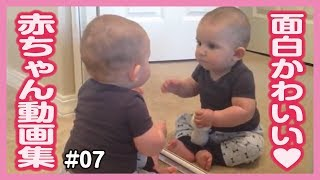 【おもしろ赤ちゃん動画集】最高にかわいい世界の赤ちゃん達♡ #07