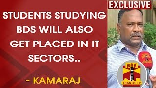 EXCLUSIVE : Students studying BDS will also get placed in IT Sectors - Kamaraj