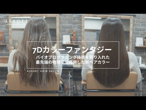 【カラーファンタジー】今までの発想とは真逆に、カラーをすればするほど髪質が良くなる!7Dヘアカラーの世界