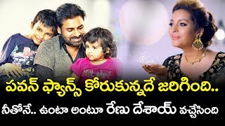 Pawan Kalyan's Ex Wife Renu Desai plans Family comeback To Pawan kalyan Home