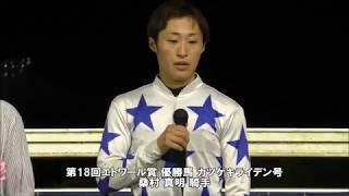 20180814エトワール賞 桑村真明騎手