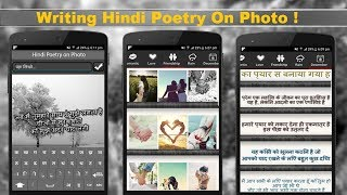 How to Writing Hindi Poetry On Photo, picture | using android mobile phone