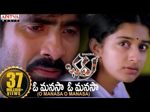 O Manasa O Manasa Full Video Song - Bhadra Video Songs - Ravi Teja, Meera Jasmine