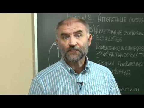 Физика 8 класс. Агрегатные состояния вещества.flv