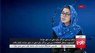 MEHWAR: Polling Centers In Herat Assessed