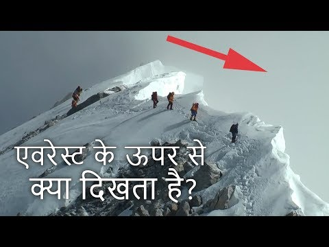 माउंट एवरेस्ट के ऊपर से क्या दिखता है? (The Heroes of Everest)