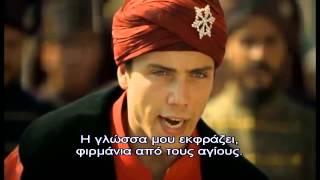 ΣΟΥΛΕ'Ι'ΜΑΝ Ο ΜΕΓΑΛΟΠΡΕΠΗΣ - Ε110 PROMO 3 GREEK SUBS