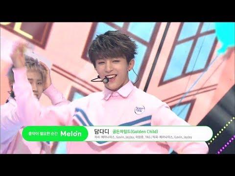 《Fantastic》 170924 Golden Child – DamDaDi at Inkigayo
