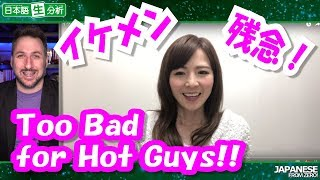 Japanese Analysis LIVE! - Too bad for hot guys!