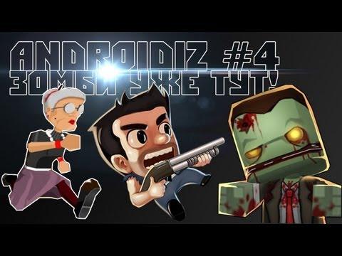 AndroiDiz Выпуск 4 - Зомби игры + Angry Gran Run - Running Game
