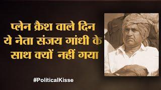 Sanjay Gandhi की मदद से पॉलिटिक्स में आए Rajesh Pilot की पूरी कहानी | The Lallantop