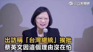 出訪稱「台灣總統」挨批 蔡英文:我相信沒人會跟我爭執這點