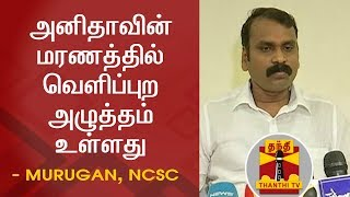 There was an external pressure in Anitha's Death - Murugan, Vice Chairman of NCSC