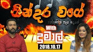 Gindara Wage - Dumal Warnakulasooriya  | 2018 - 10 - 17