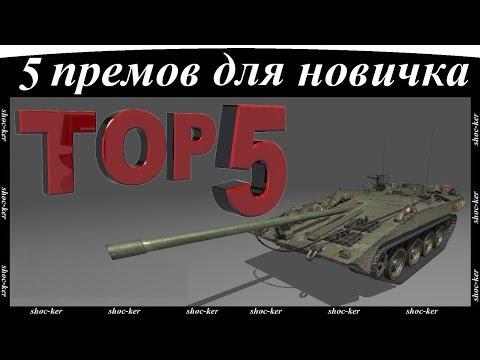 Топ 5 прем - танков для новичка!
