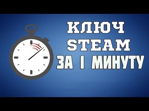 БОТ РАЗДАЕТ ИГРЫ БЕСПЛАТНО!  Как бесплатно получить игру в Steam 2017 / 2 часть.