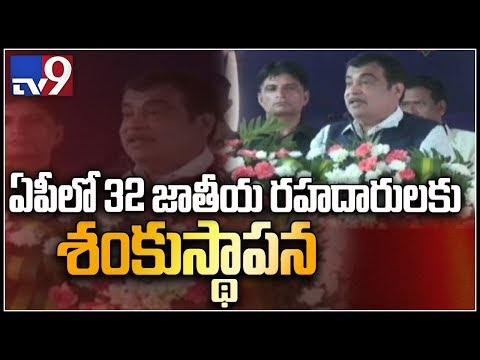 Nitin Gadkari Inaugurates Highway Projects LIVE || West Godavari - TV9