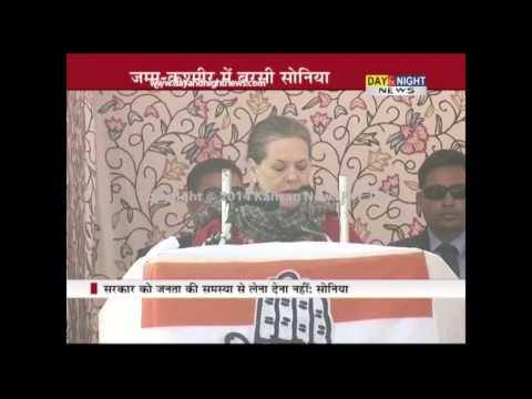 Congress President Sonia Gandhi addresses rally in Anantnag | Jammu & Kashmir