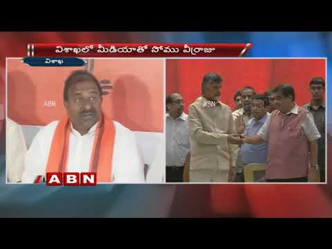 BJP Leader Somu Veerraju Speaks To Media in Visakhapatnam | Comments On TDP | ABN Telugu
