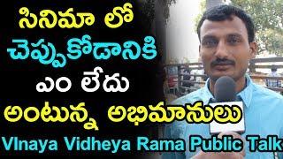 Vinaya Vidheya Rama Public Talk || Ram Charan || Kiara Advani