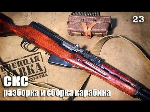 Самозарядный карабин Симонова СКС. Неполная разборка-сборка