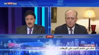 لبنان في خضم الحرب على الإرهاب