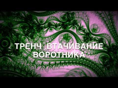 ШЬЮ ТРЕНЧ «А-ля BURBERRY » ВТАЧИВАНИЕ ВОРОТНИКА И РУКАВА