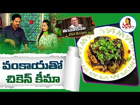 Tasty Brinjal Chicken Keema Recipe / వంకాయతో చికెన్ కీమా | Veeramachaneni Diet Recipes | Vanitha TV