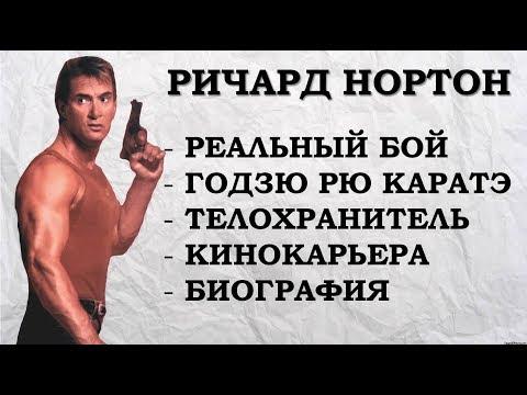 Ричард Нортон: реальный бой, годзю рю каратэ, история успеха, друг Чак Норрис и Джеки Чан