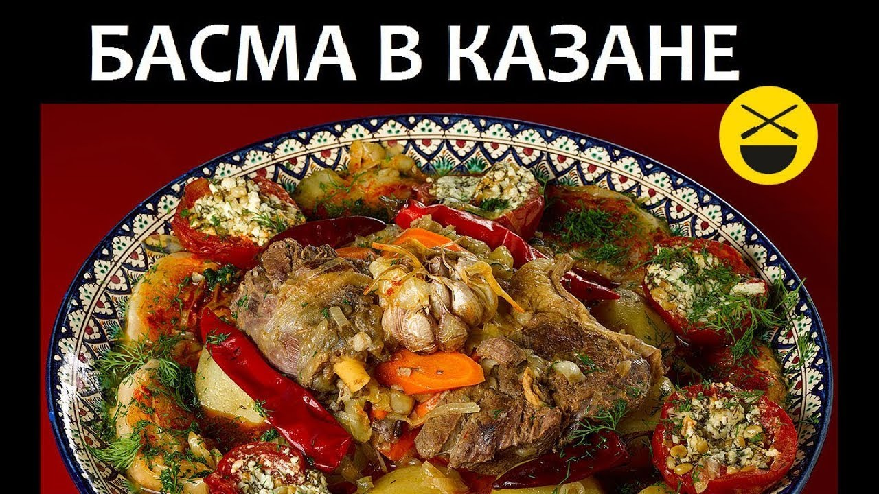 Сталик ханкишиев рецепты говядина
