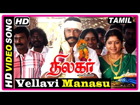 Thilagar Tamil Movie | Songs | Title Credits | Vellavi Manasu song | Kishore | Kannan