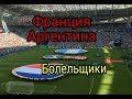 Казань Франция Аргентина Болельщики Футбол ЧМ 2018 mp3