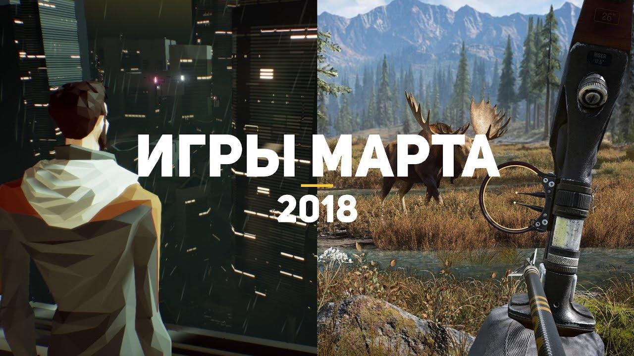 10 самых ожидаемых игр марта 2018