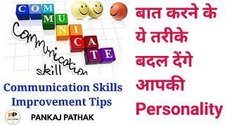 कैसे आसानी से अपनी Communication Skills को Improve करें।। (Communication skiils improvement tips)