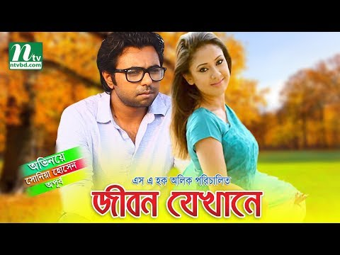 Jibon Jekhane (জীবন যেখানে) By Apurba & Sonia   NTV Natok & Telefilm