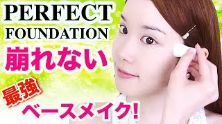 【プチプラで崩れないベースメイク】 FLAWLESS Long-Lasting Drugstore Foundation Routine!