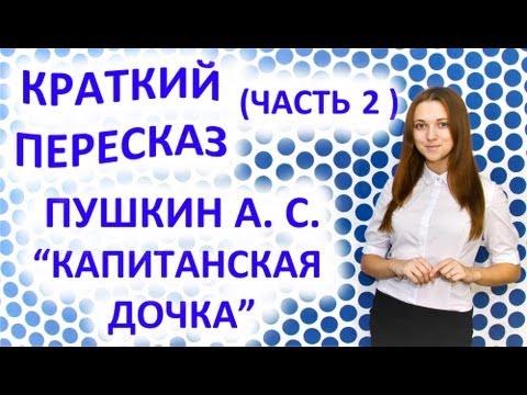 Пересказ Пушкин А. С. «Капитанская дочка» Часть 2