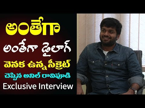 F2 Movie Anthe Ga Anthe Ga Comedy Dialogues | Director Anil Ravipudi Exclusive Interview |Film Jalsa