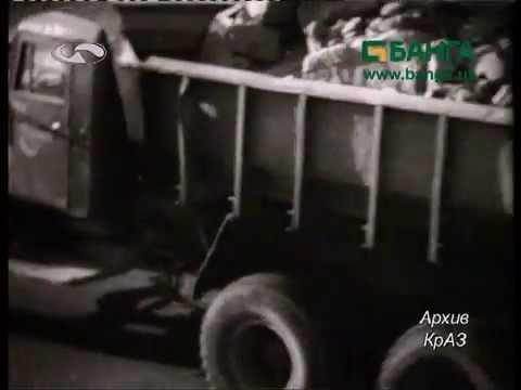 КрАЗ Завод  Родине долговечные автомобили  Архив 1973 год