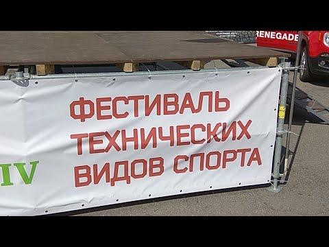 [Live] Фестиваль технических видов спорта