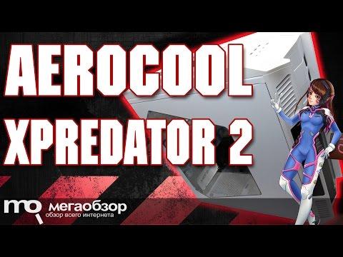 AeroCool XPredator II обзор корпуса