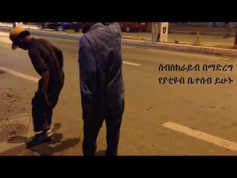 Funny Street Dance Addis Ababa በጣም ገራሚ ዳንስ