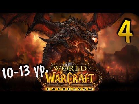 World of Warcraft - играем с Карном. Часть 4