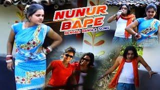 Bengali Songs Purulia 2015 - Nunur Bape | Purulia Video Album - BAPE SOTIN DEKHA DILO BIHA
