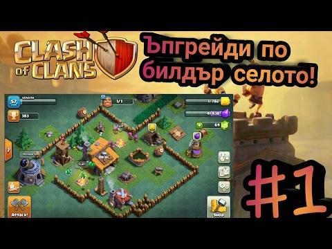Clash of Clans BG #1 - Ъпгрейди по Builder village-а!
