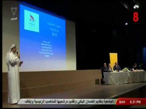 """ندوة """"الرياضة ومدى أهميتها لرجل الأمن""""Bahrain#"""