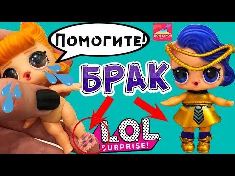 ТОП 5 БРАК ОРИГИНАЛЬНЫХ Лол сюрприз. Страшные Куклы Лол. LOL surprise Дом кукол