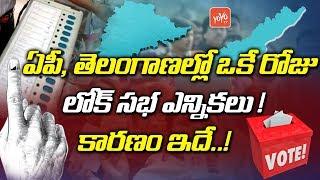 Lok Sabha Elections 2019 Date in Telugu States | Telangana | Andhra Pradesh | CM KCR