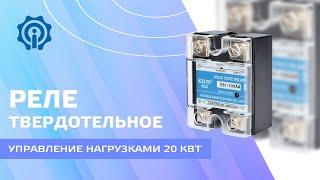 Умный дом - управляем мощными устройствами более 20 кВт